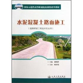 cement concrete pavement construction - road and bridge engineering technology use: HAO XIAO BIN ...