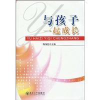 Grow with your child(Chinese Edition): TAO HAI BIAO