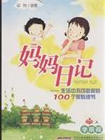 School front - Mother Diary - life can not be ignored 100 tutor details(Chinese Edition): ZHANG ...