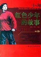 The story of young red: JIANG FENG LI