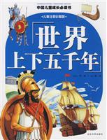 world five thousand years(Chinese Edition): GONG XUN