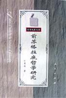 pre-Socratic Philosophy(Chinese Edition): LIU YAO ZHONG