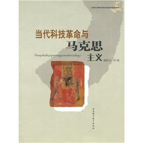 contemporary scientific and technological revolution and Marxism(Chinese Edition): WEI YI DONG