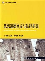 ideas ethics and the legal basis(Chinese Edition): GU CHUN DE ? YANG XIAO QING
