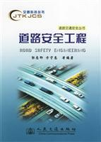 road safety engineering(Chinese Edition): GUO ZHONG YIN FANG SHOU EN DENG