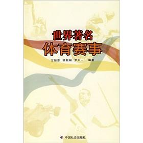 world-famous sporting events(Chinese Edition): ZOU XIN XIAN LUO TIAN YI FANG XU DONG