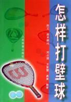 how to play squash(Chinese Edition): LIU ZHAN JIE