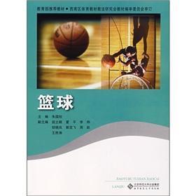 Basketball: ZHU GUO QUAN