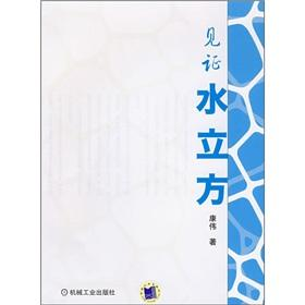 witness the Water Cube(Chinese Edition): KANG WEI