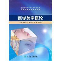 Medical Aesthetics Studies (Vocational Beauty)(Chinese Edition): OU YANG XUE PING ZHU