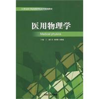 Medical Physics: ZHAO REN HONG.