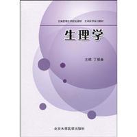 Physiology: DING BAO CHUN