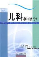 pediatric nursing: WANG JING HUA YU YING