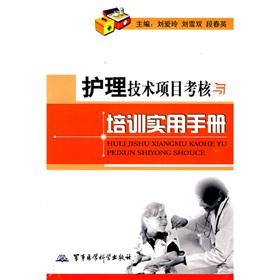 nursing skills assessment and training program practical: LIU AI LING