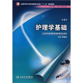 Fundamentals of Nursing(Chinese Edition): LI XIAO SONG