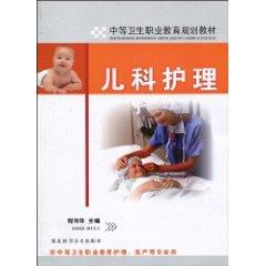 pediatric care Author: Cheng Lingling(Chinese Edition): CHENG LING LING ZHU