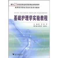 basic nursing Experimental Course(Chinese Edition): HUANG FANG SHI PING SHI PING (DENG)