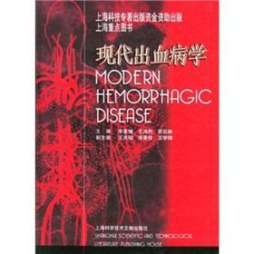 Modern hemorrhage school(Chinese Edition): LI JIA ZENG / LI JIA ZENG WANG HONG LI HE SHI LIN