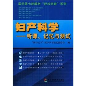 Obstetrics and Gynecology - lectures. Memory and test: YI XING TIAN XIA YI XUE XUE XI JI YI WEI HUI