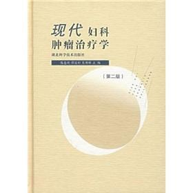 modern gynecologic oncology therapeutics Second Edition(Chinese Edition): CHEN HUI ZHEN