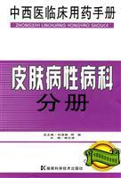 Manual of clinical medicine Medicine: Dermatology Venereology: HE QING HU
