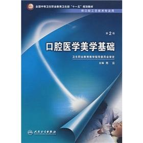 Dental Aesthetics based - (version 2)(Chinese Edition): XIAO YUN
