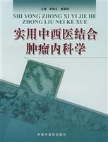 Practical Medicine Oncology(Chinese Edition): LI PEI WEN