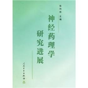 neuropharmacology research(Chinese Edition): null)
