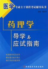 pharmacology Guidance and examination guidelines: HU CHANG PING