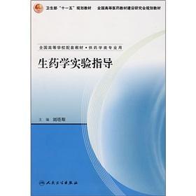 pharmacognosy experimental guide: LIU TA SI