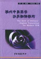 modern Chinese medicine Chinese-English translation skills: LUO LEI