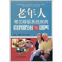 respiratory diseases common in the elderly self-control: LIU HAI FENG