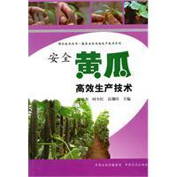 security cucumber efficient production technology(Chinese Edition): SHI XUAN JIE SHI XIAO HONG FANG...