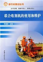 combines the use and maintenance (construction of new countryside Series)(Chinese Edition): LI XIAN...