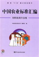 feed detection volume - Chinese Agricultural Standard assembler: ZHONG GUO BIAO ZHUN CHU BAN SHE DI...
