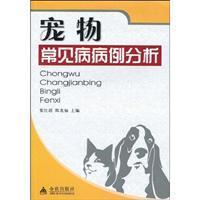 pets common case analysis(Chinese Edition): ZHANG HONG CHAO CHEN LONG RU WANG CHUN JIANG