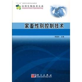animal sex control technology(Chinese Edition): LI XI HE