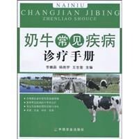 cow diagnosis and treatment of common diseases manual(Chinese Edition): LI DE CHANG YANG LIANG YU ...