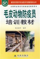 fur animal epidemic prevention staff training materials(Chinese: CHEN QING LIAN