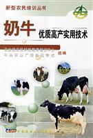 high-yield cows practical technology(Chinese Edition): NONG YE BU