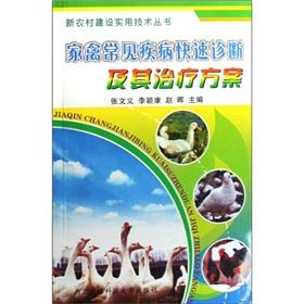 common poultry diseases. rapid diagnosis and treatment(Chinese: ZHANG WEN YI