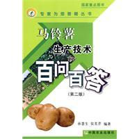 potato production technology A Hundred Questions one hundred (Second Edition) (experts answer your ...