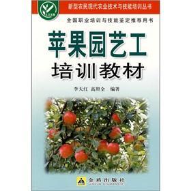 Apple gardener training materials(Chinese Edition): LI TIAN HONG GAO ZHAO QUAN