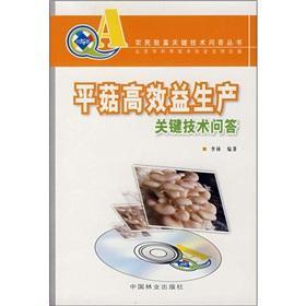 mushroom-effective production of key technical Q A (1 CD): LI LIN