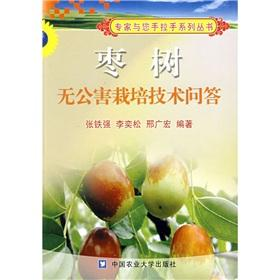 techniques for cultivating jujube Q(Chinese Edition): ZHANG TIE QIANG // LI YI SONG // XING GUANG ...