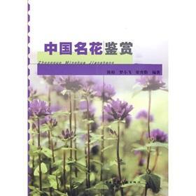 China flowers appreciation: CHEN YU LUO XIAO FEI LIANG YU QIN