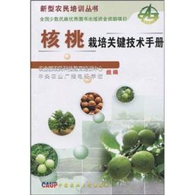 walnut cultivation of critical technical manual(Chinese Edition): NONG YE BU NONG MIN KE JI JIAO YU...