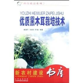 quality black fungus cultivation techniques(Chinese Edition): CUI DE FANG ZHANG JIAN ZHONG JIA MIN