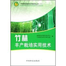 Bamboo Cultivation practical technology(Chinese Edition): ZHANG YONG LI