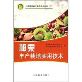 Chestnut Cultivation practical technology(Chinese Edition): ZHANG YONG LI